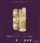澳海澜苑2室2厅1卫90平方米户型图