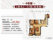 恒大・ 御景湾4室2厅2卫149平方米户型图