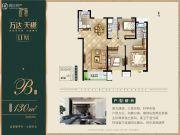 万达天樾 三室两厅两卫 建筑面积130平米