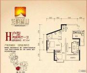 花韵蓝山2室2厅1卫87平方米户型图