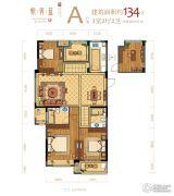 悦青蓝3室2厅2卫134平方米户型图
