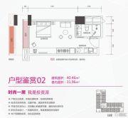 美的新都汇1室0厅1卫40平方米户型图