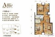 中粮万科长阳半岛3室2厅1卫90平方米户型图