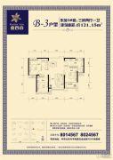 金百合3室2厅1卫121平方米户型图