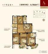 爱家华城3室2厅2卫144平方米户型图