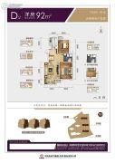 中国铁建国际城2室2厅1卫92平方米户型图