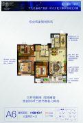 楚天都市・朗园3室2厅1卫90平方米户型图