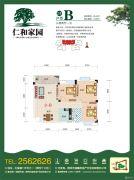 仁和家园3室2厅1卫89平方米户型图