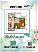 润玉时代城3室2厅1卫87平方米户型图