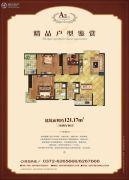 东方王府3室2厅2卫121平方米户型图
