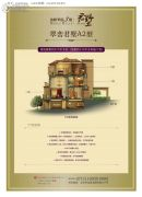 盈峰翠邸・悦墅270平方米户型图