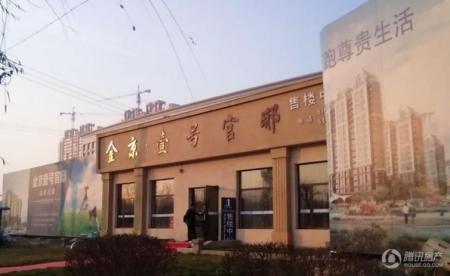金京壹号官邸