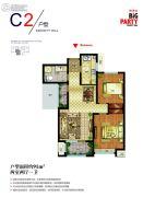 社会山・BIG PARTY2室2厅1卫91平方米户型图