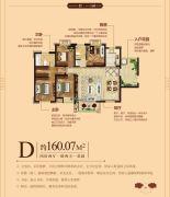 物华国际城4室2厅2卫160平方米户型图