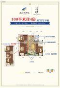 耀江・文鼎苑3室2厅2卫99平方米户型图