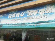 天禾春城实景图