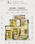 天立・凤凰唐城3室2厅1卫100平方米户型图