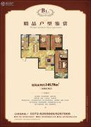 东方王府3室2厅2卫148平方米户型图