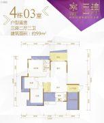华都汇.铂金广场3室2厅2卫99平方米户型图