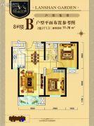 碧水蓝天Ⅱ期蓝山花园2室2厅1卫77--78平方米户型图