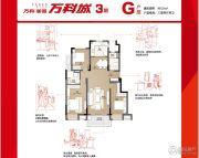万科城3室2厅2卫121平方米户型图