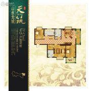 山水龙城三期天筑3室2厅2卫139平方米户型图