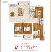 光明水岸花园4室2厅2卫163平方米户型图