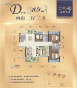 海悦君庭4室2厅2卫109平方米户型图
