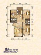傲北上城3室2厅2卫133平方米户型图