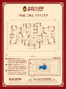 恒大绿洲3室2厅2卫110--144平方米户型图