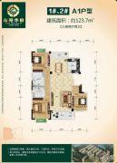 随县东苑华府3室2厅2卫123平方米户型图