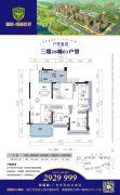 华和・南国豪苑三期4室2厅2卫124平方米户型图