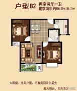 信跃盛世家园2室2厅1卫86平方米户型图