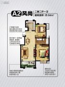 澳东印象城2室2厅1卫84平方米户型图