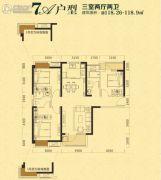 揽胜公园3室2厅2卫118平方米户型图