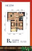 合融清华源2室2厅1卫80平方米户型图