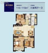 兴盛铭仕城3室2厅1卫115--119平方米户型图