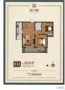 现代华府2室2厅1卫101平方米户型图