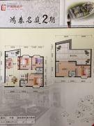鸿泰名庭4室3厅3卫0平方米户型图