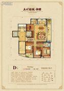 五矿绿城御园4室2厅2卫164平方米户型图