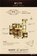 恒大华府4室2厅2卫170平方米户型图