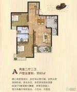 泰祥和家大院2室2厅2卫93平方米户型图