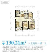 南海之滨3室2厅2卫130平方米户型图