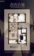 福港・书香壹号2室2厅1卫91平方米户型图