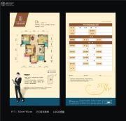 华邑阳光里3室2厅1卫83平方米户型图