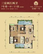 公园一号3室2厅2卫118平方米户型图