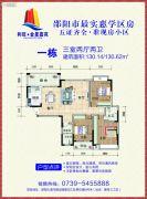 和旺・金星嘉苑3室2厅2卫130平方米户型图