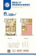 海南绿地城2室2厅2卫128平方米户型图