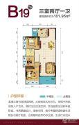 经世龙城3室2厅1卫101平方米户型图