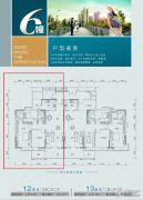城市美林2室2厅2卫119平方米户型图